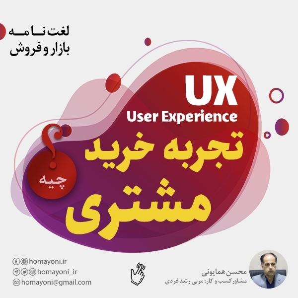 تجربه خریدمشتری چیست؟